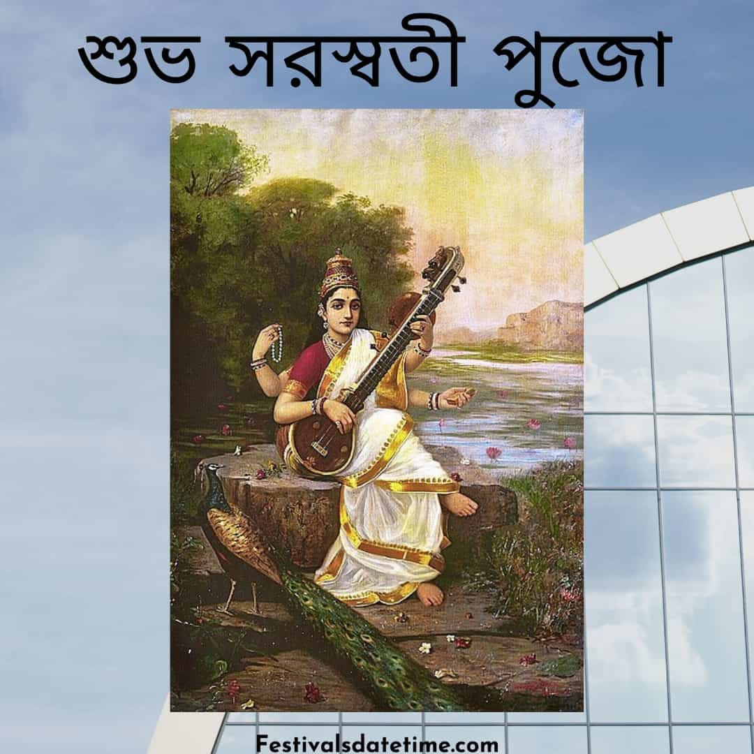 ayudha_pooja_and_saraswati_puja_wishes