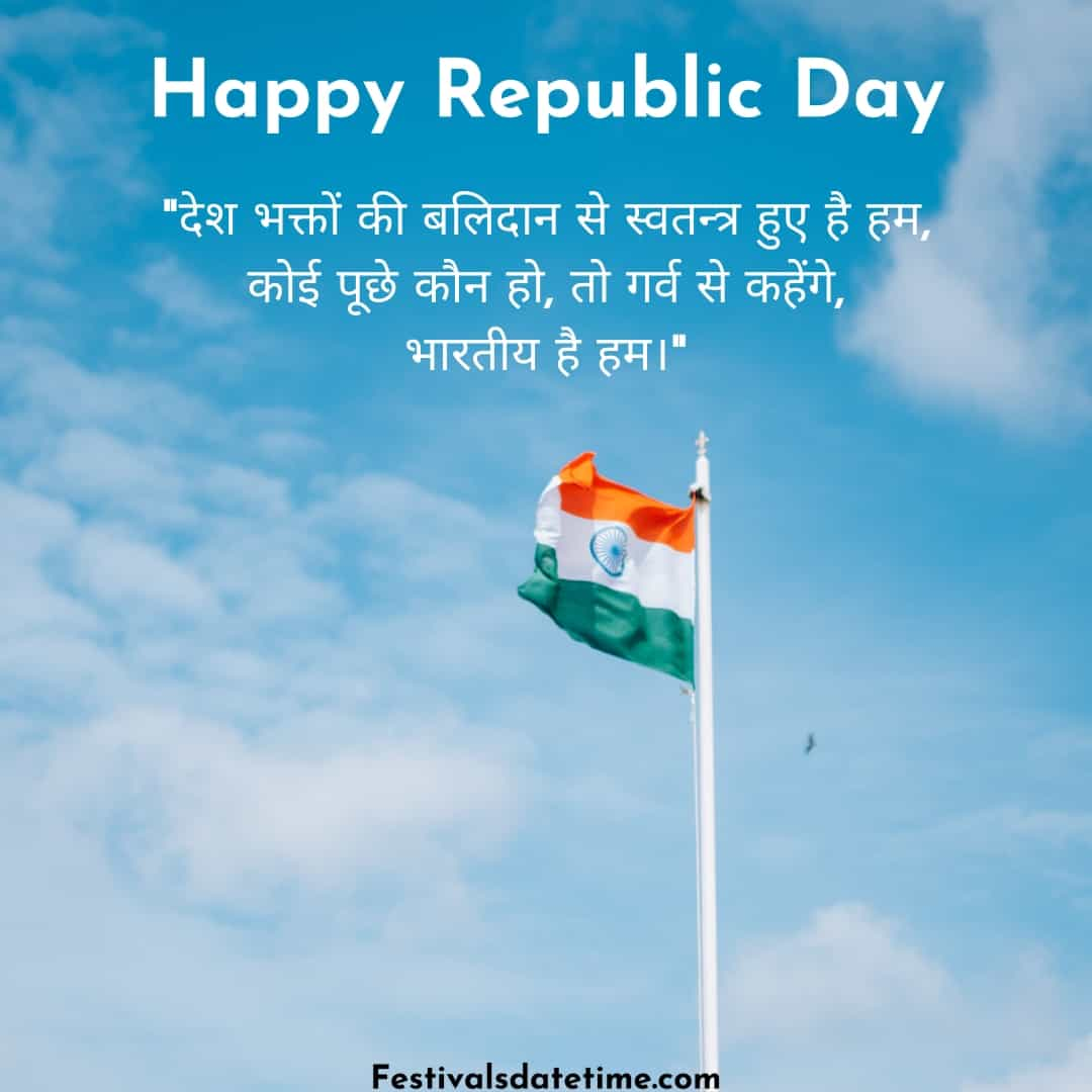 best_quotes_in_hindi_on_republic_day