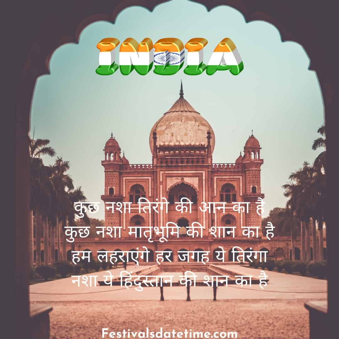 best_republic_day_quotes_in_hindi