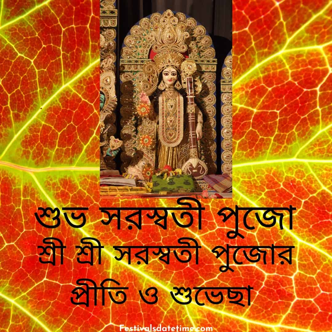 happy_saraswati_puja_images_in_bengali