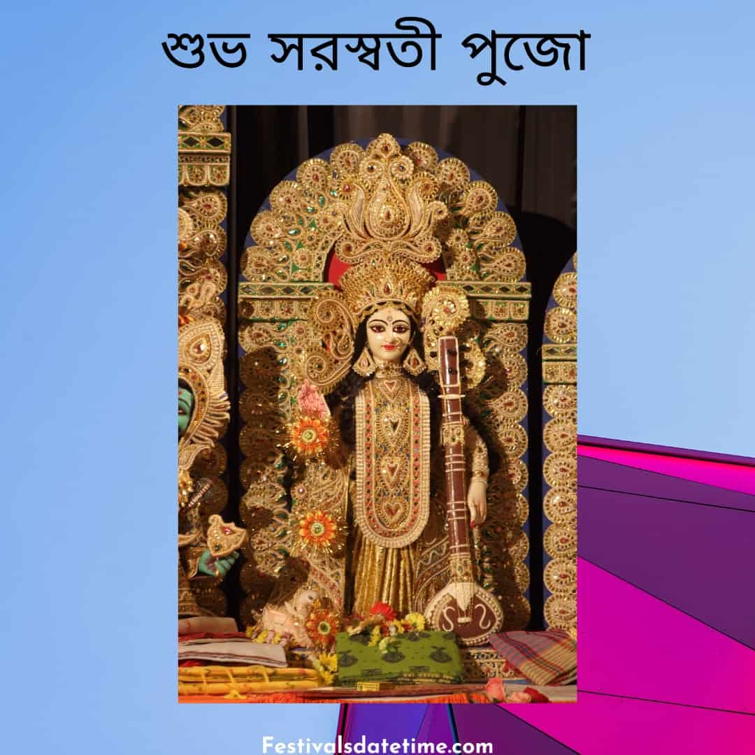 happy_saraswati_puja_images_in_hd