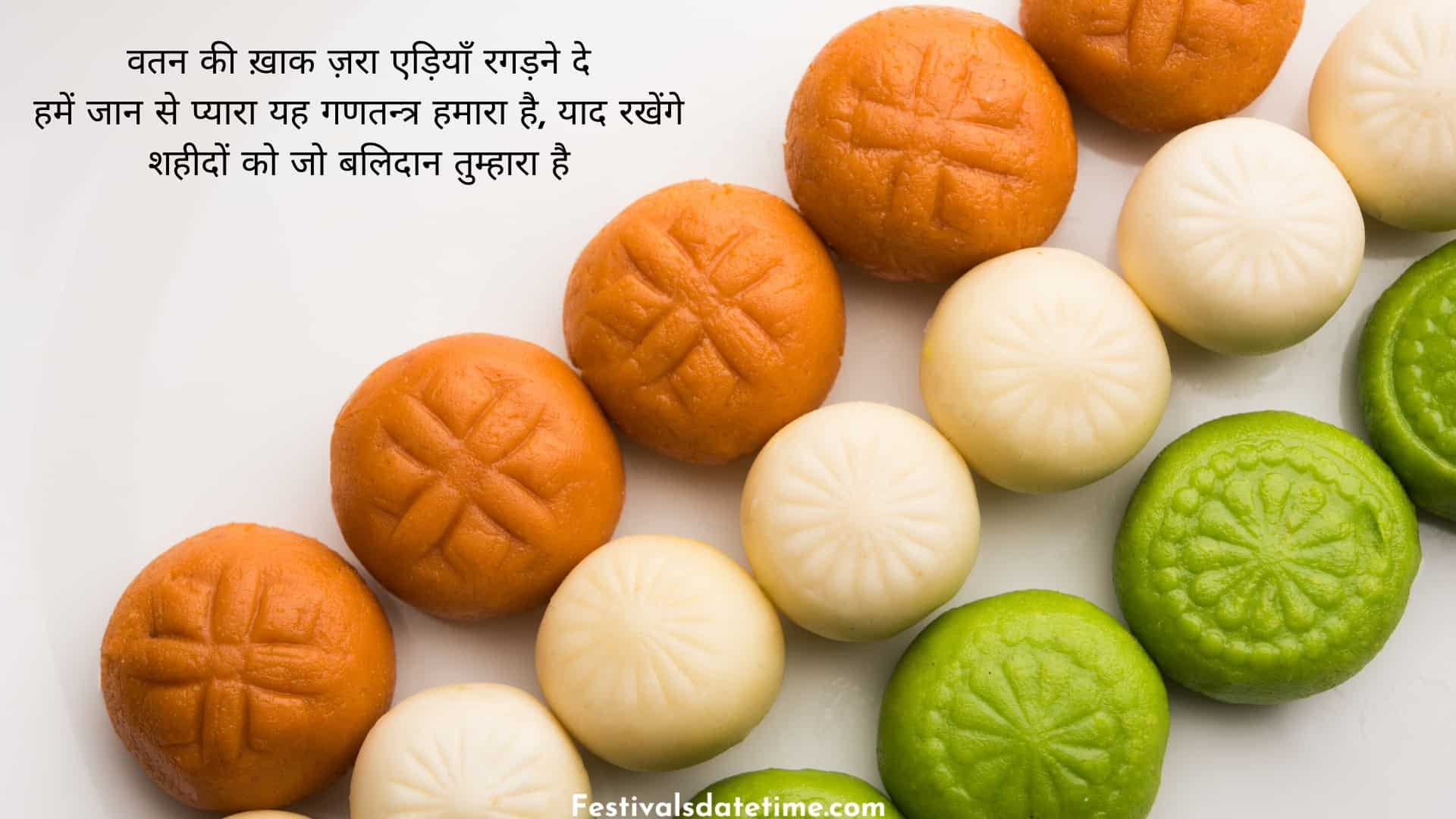 indian_republic_day_quotes_in_hindi