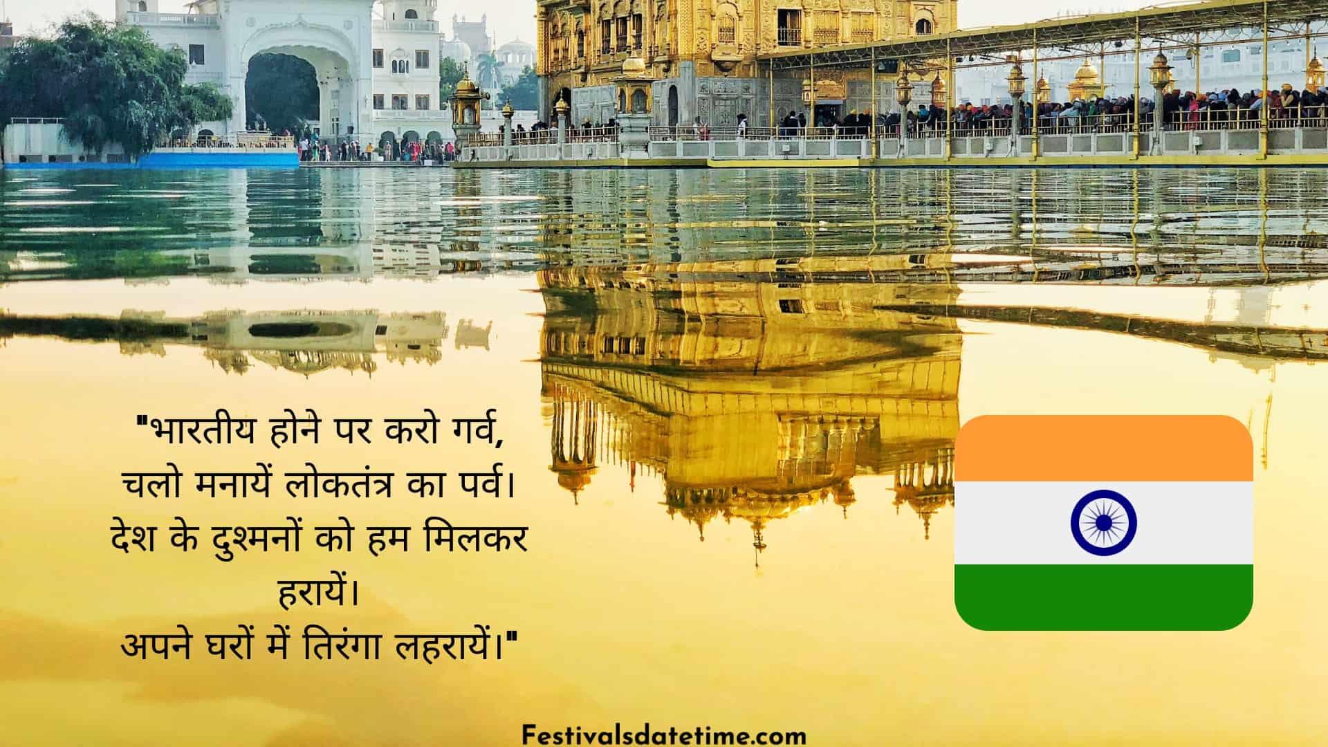patriotic_quotes_in_hindi_for_republic_day
