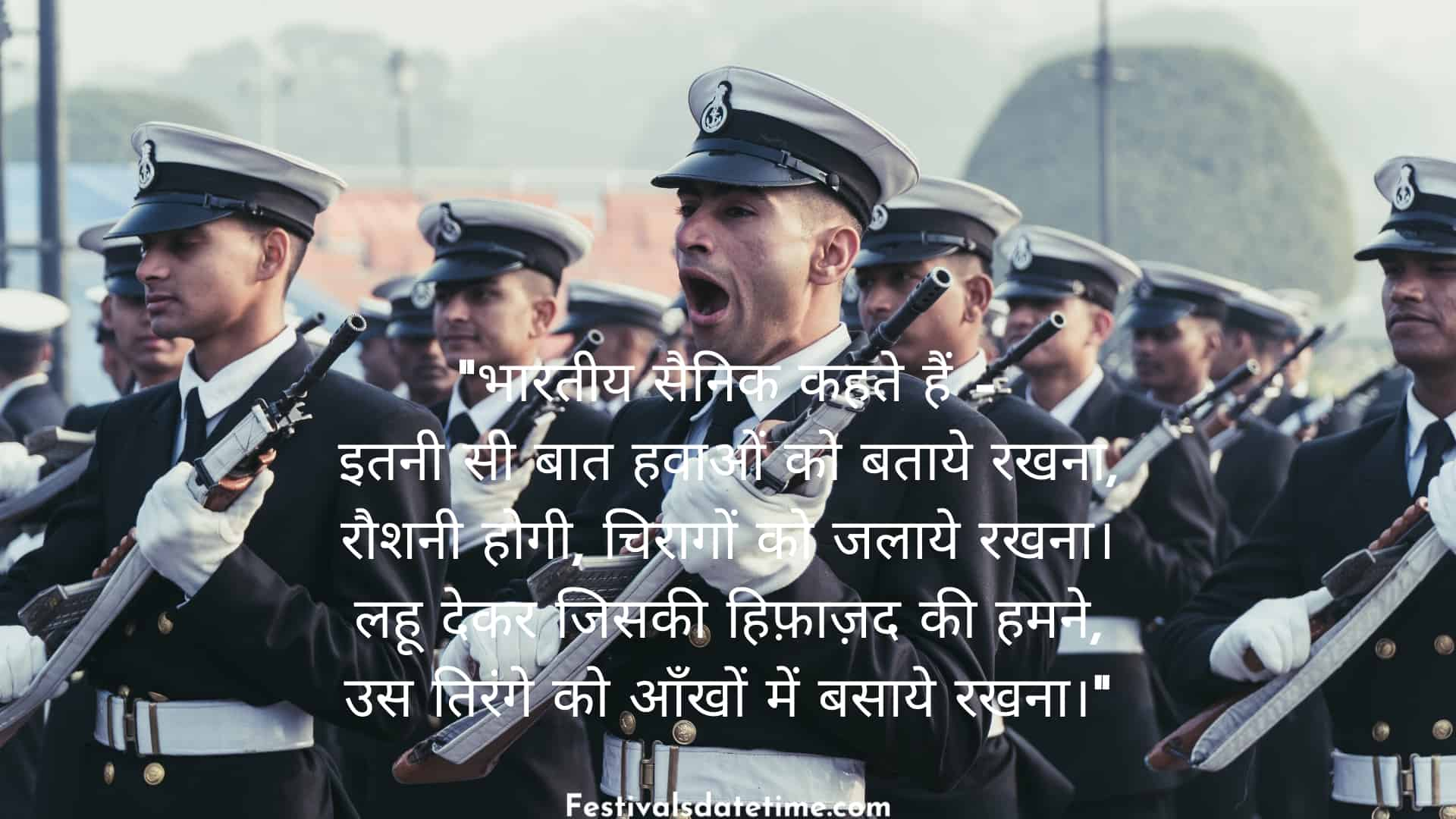 republic_day_quotes_for_soldiers_in_hindi