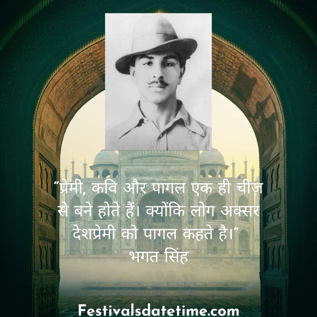 republic_day_quotes_in_hindi_2020
