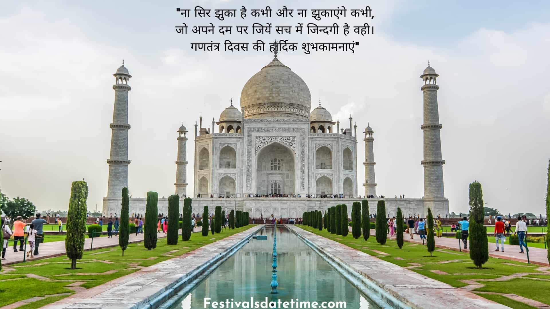 republic_day_quotes_in_hindi_images