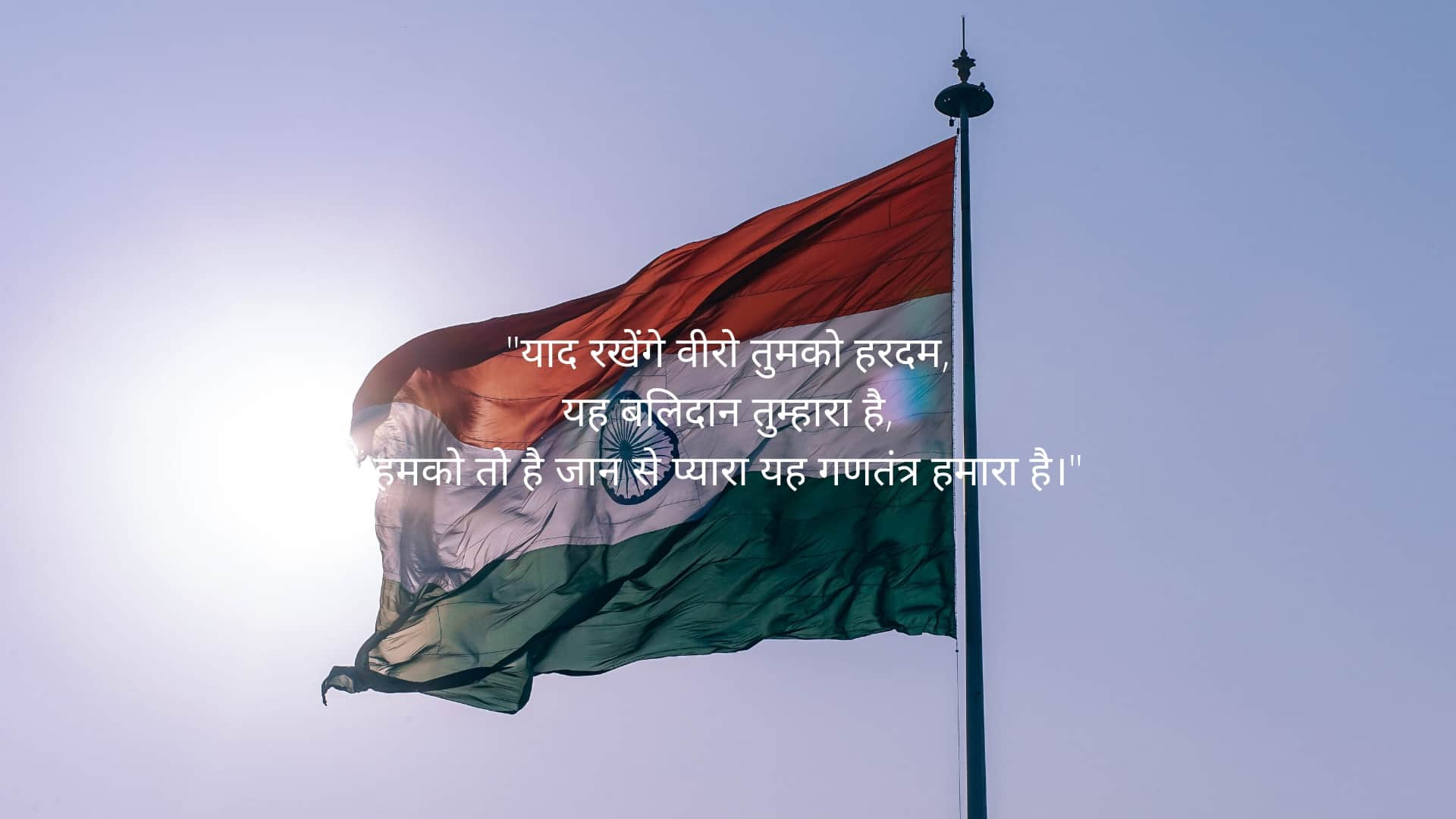 republic_day_wishes_quotes_in_hindi
