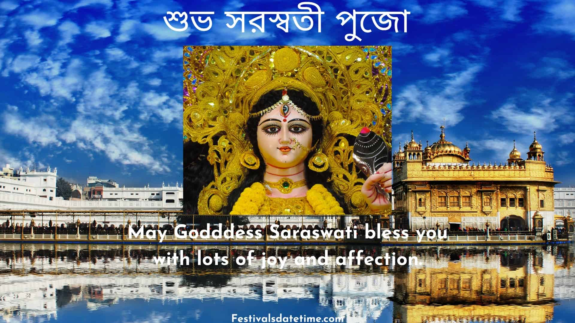 saraswati_puja_hd_images_wishes