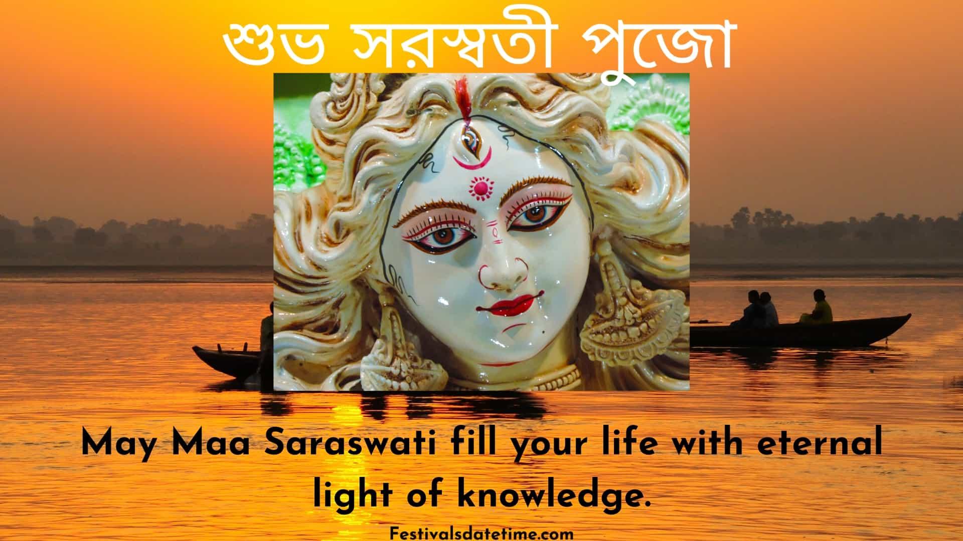 saraswati_puja_status_image