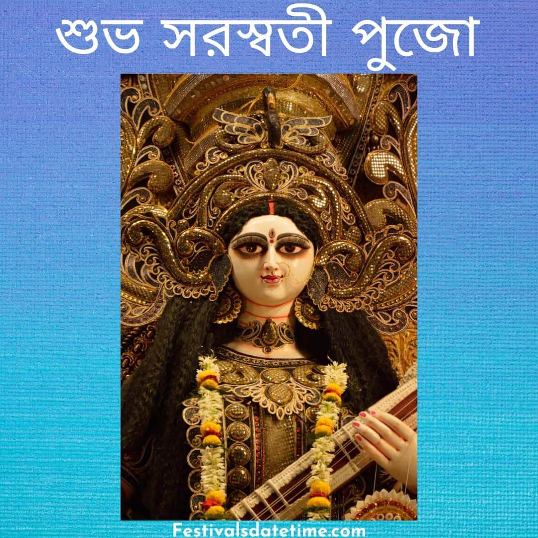 saraswati_puja_wishes_for_facebook