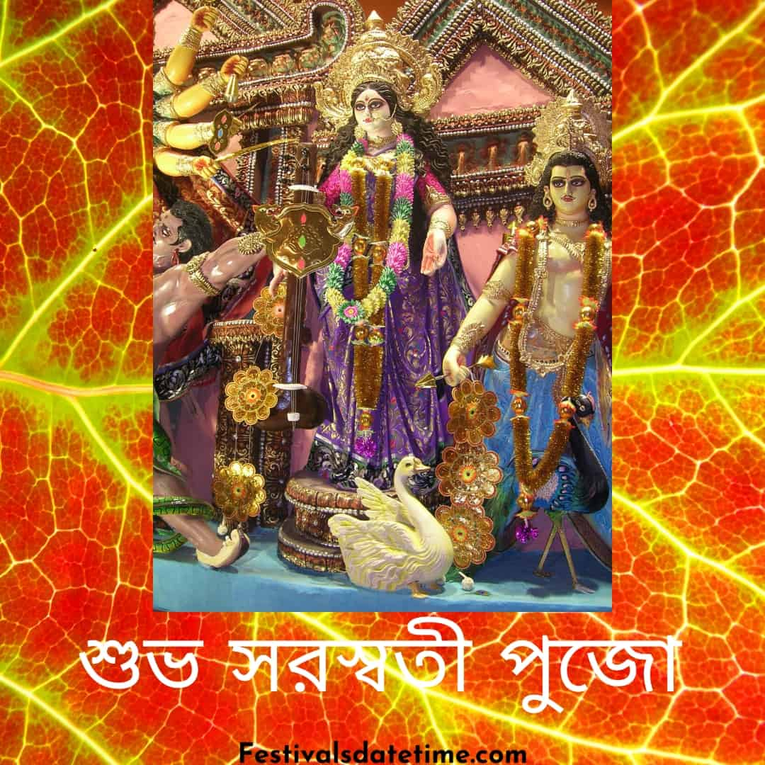 saraswati_puja_wishes_images_in_bengali