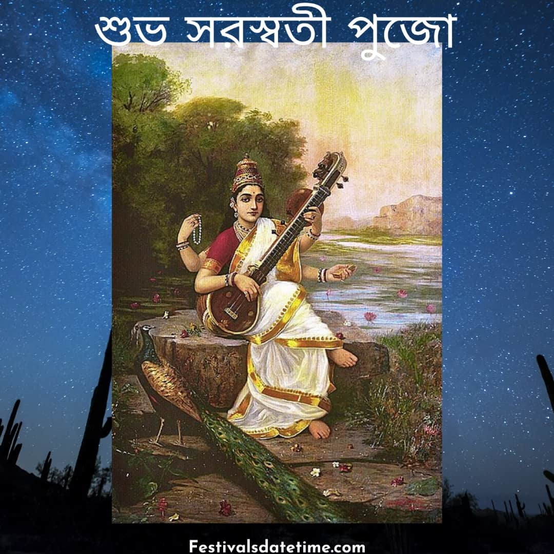 saraswati_puja_wishes_with_images