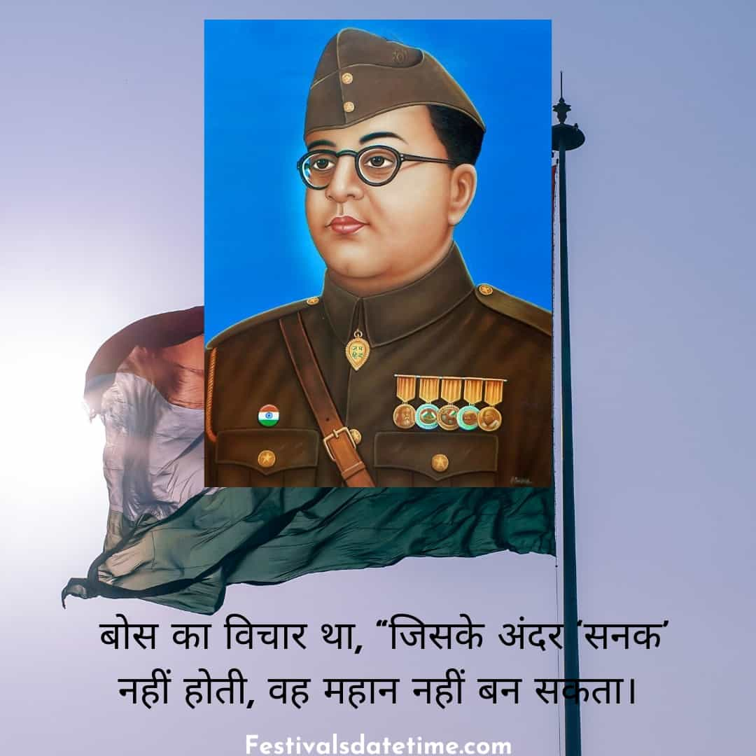 subhas_chandra_bose_quotes_hindi
