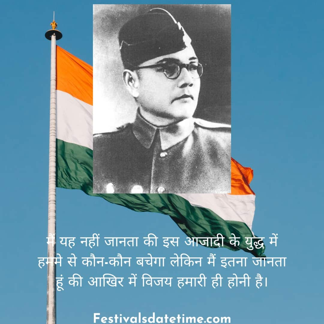 subhash_chandra_bose_quotes_hindi
