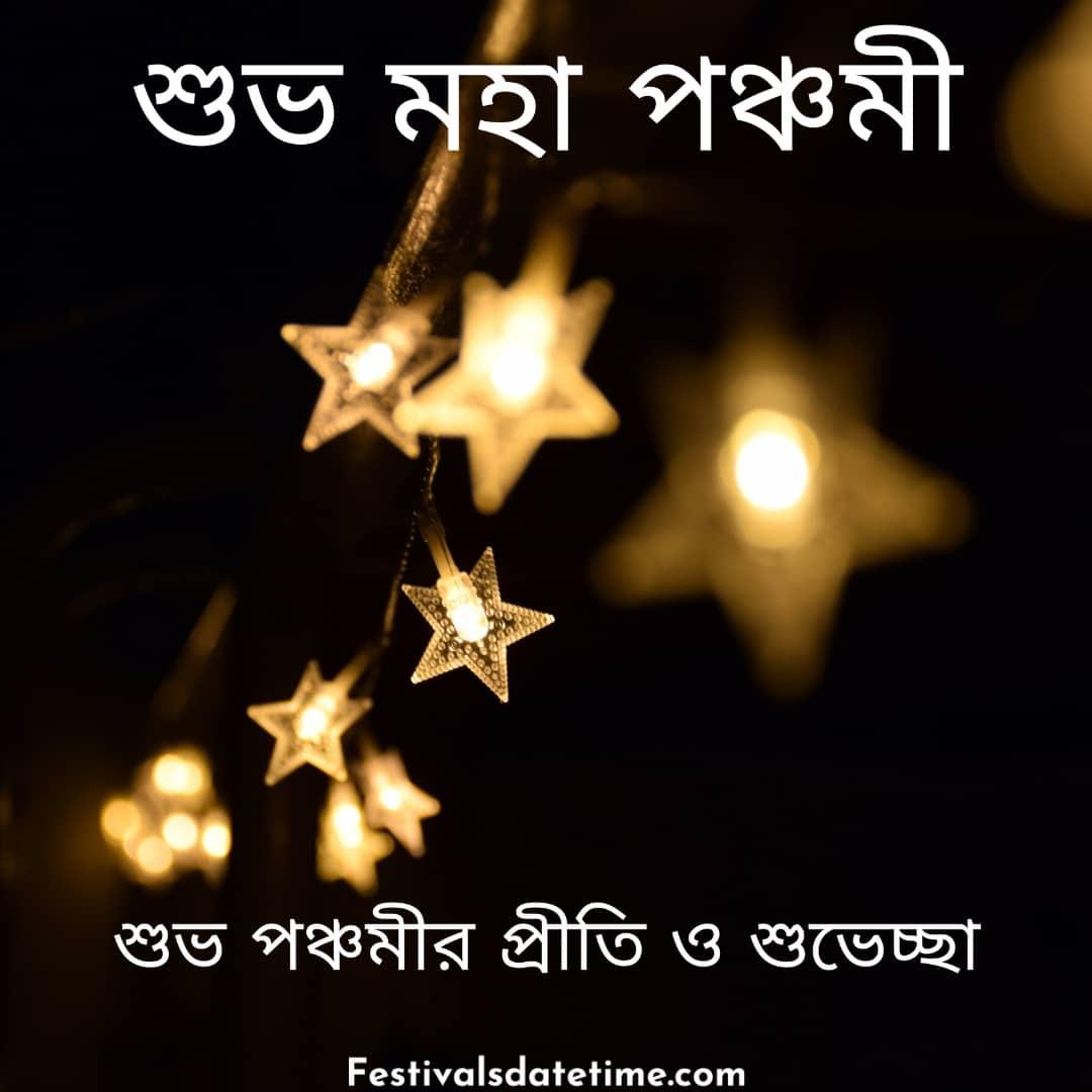 durga_panchami_2021_image