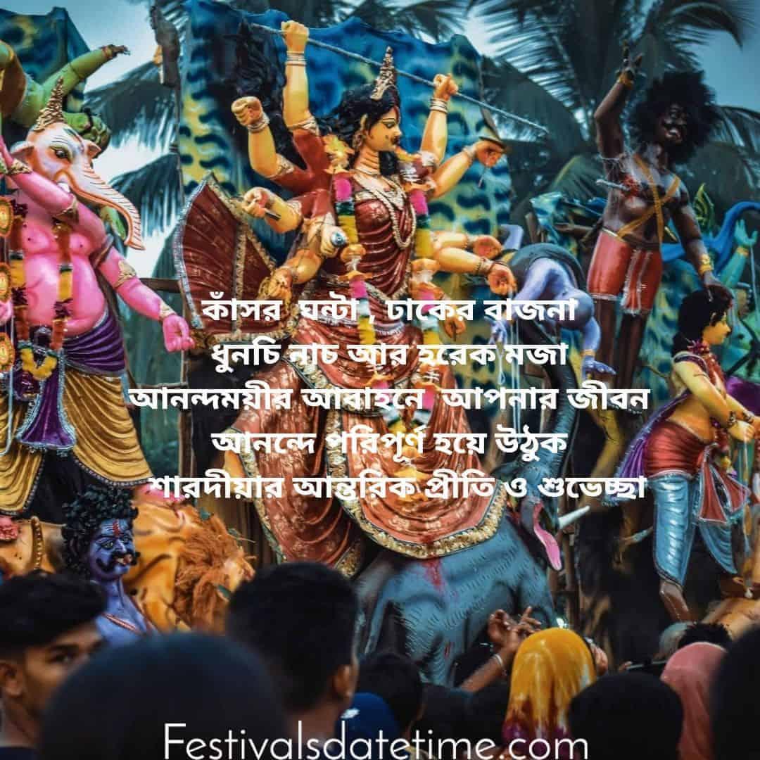 durga_puja_greetings_in_bengali