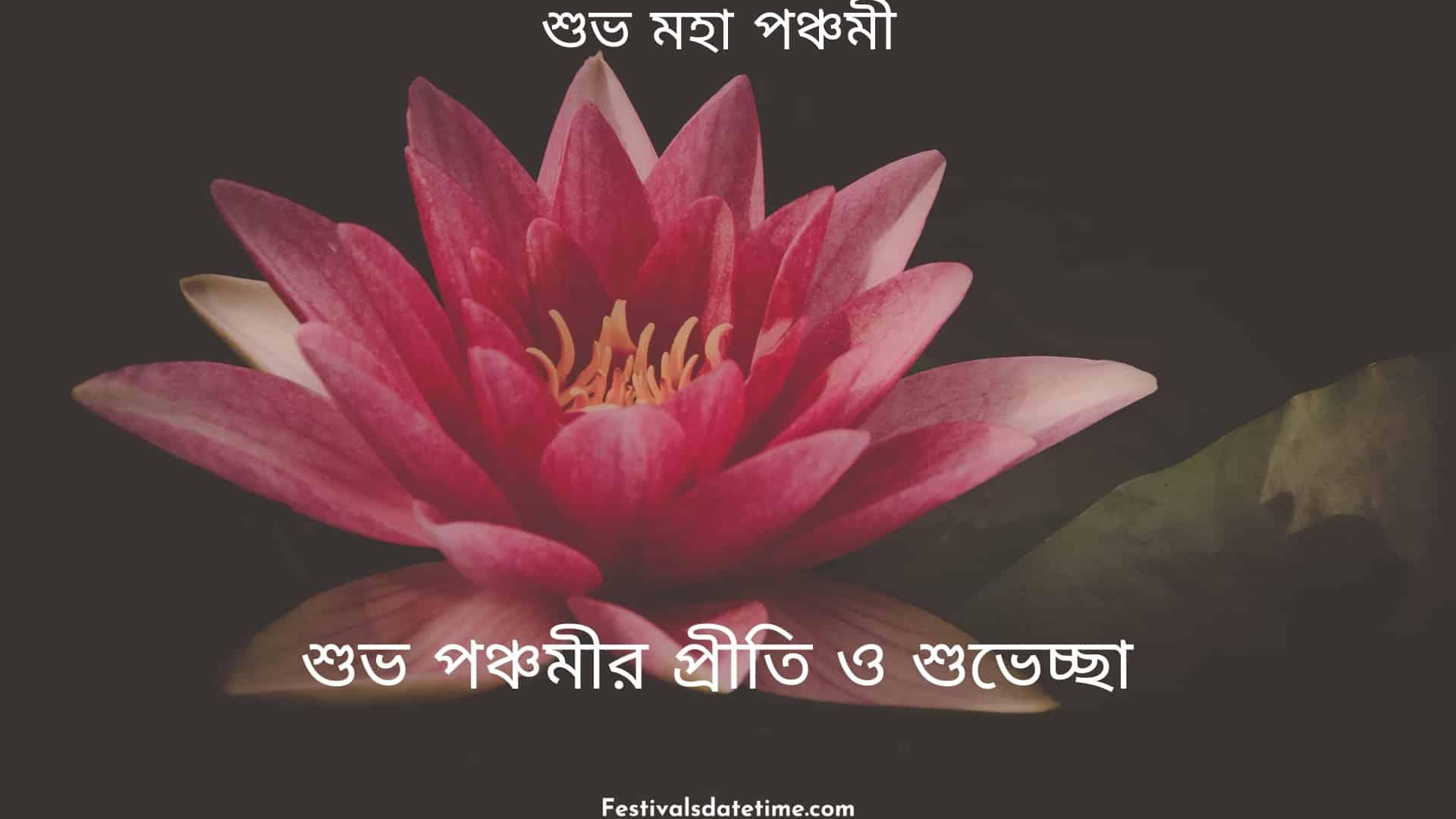 durga_puja_panchami_2021_image