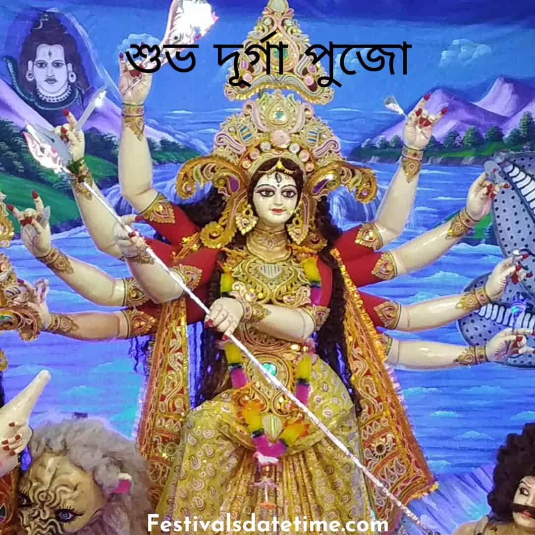 durga_puja_wishes_in_bengali