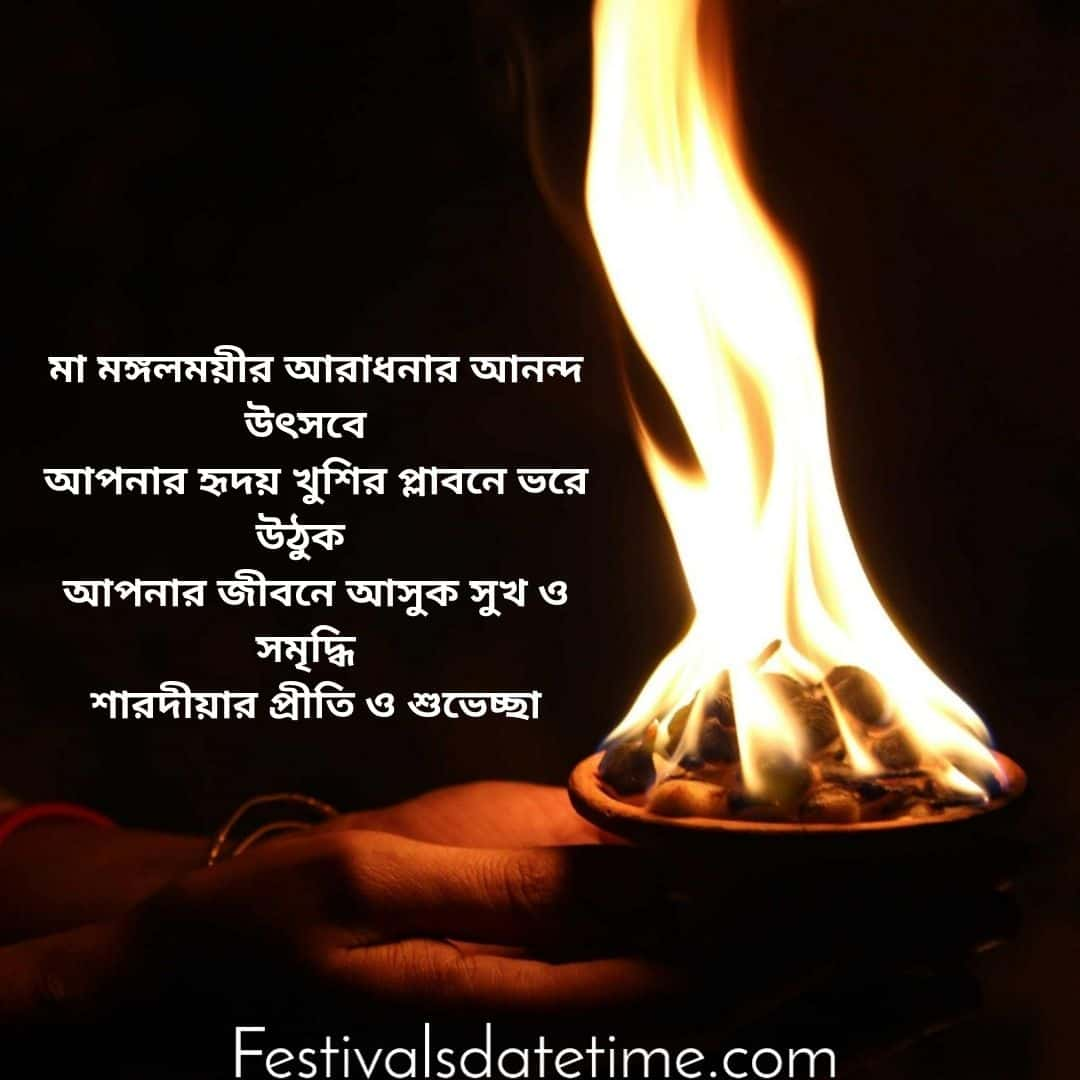 durga_puja_wishes_in_bengali_language