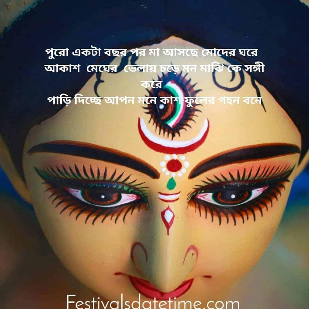 greetings_of_durga_puja
