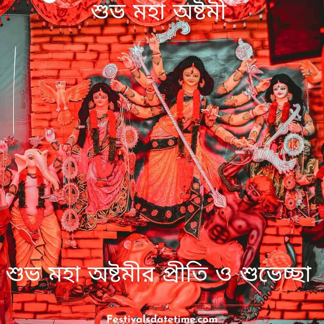 maha_ashtami_image