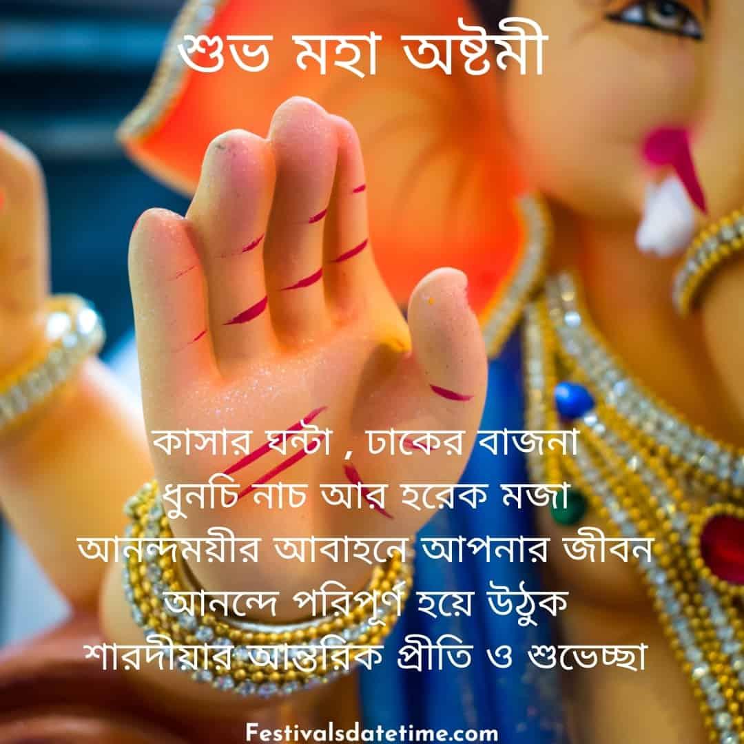 maha_ashtami_images_in_bengali