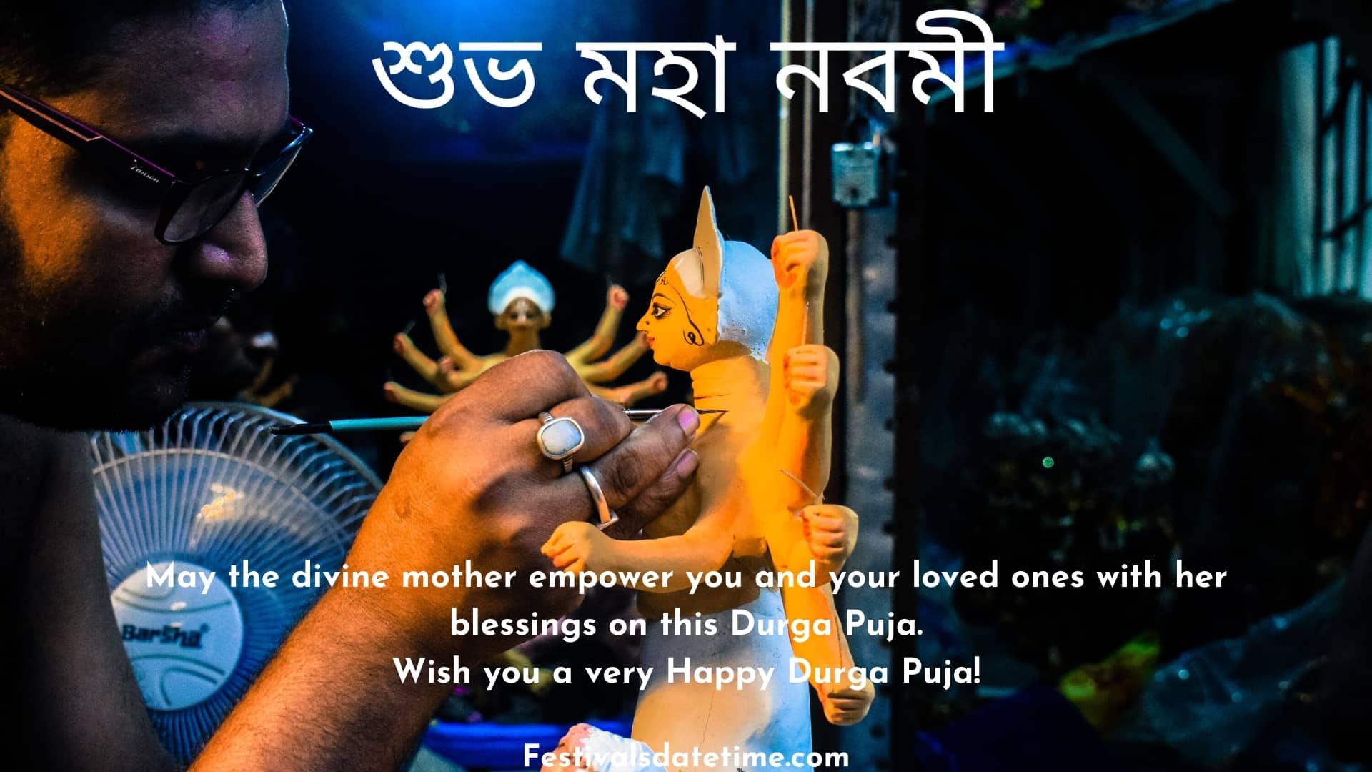 maha_navami_image_in_bengali