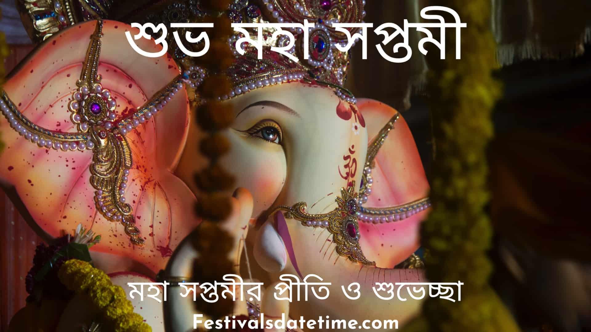 maha_saptami_image_download