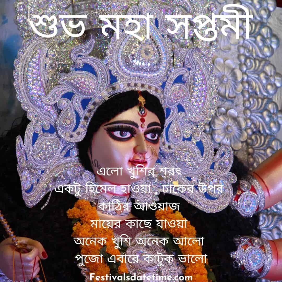 maha_saptami_images_in_bengali