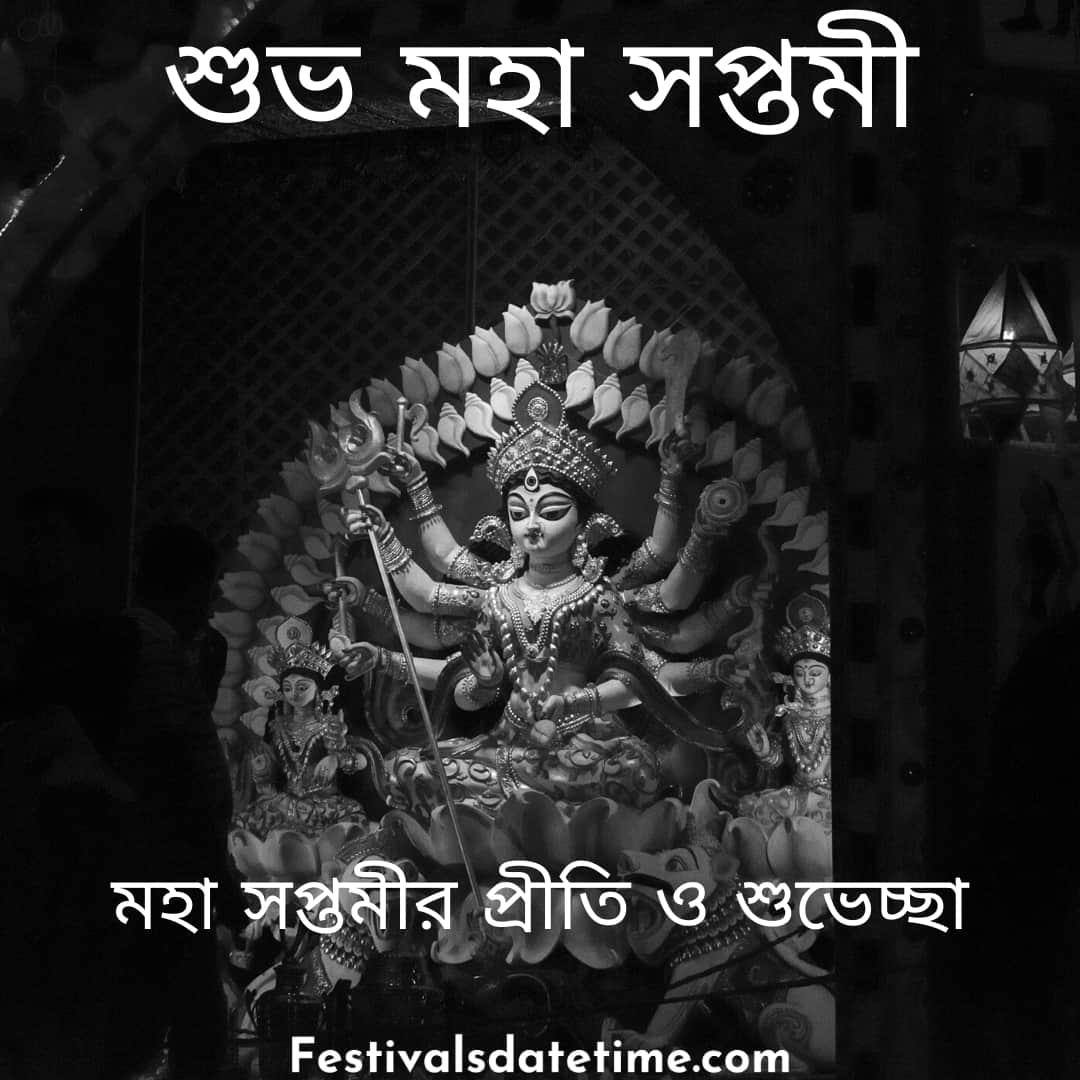 maha_saptami_wishes