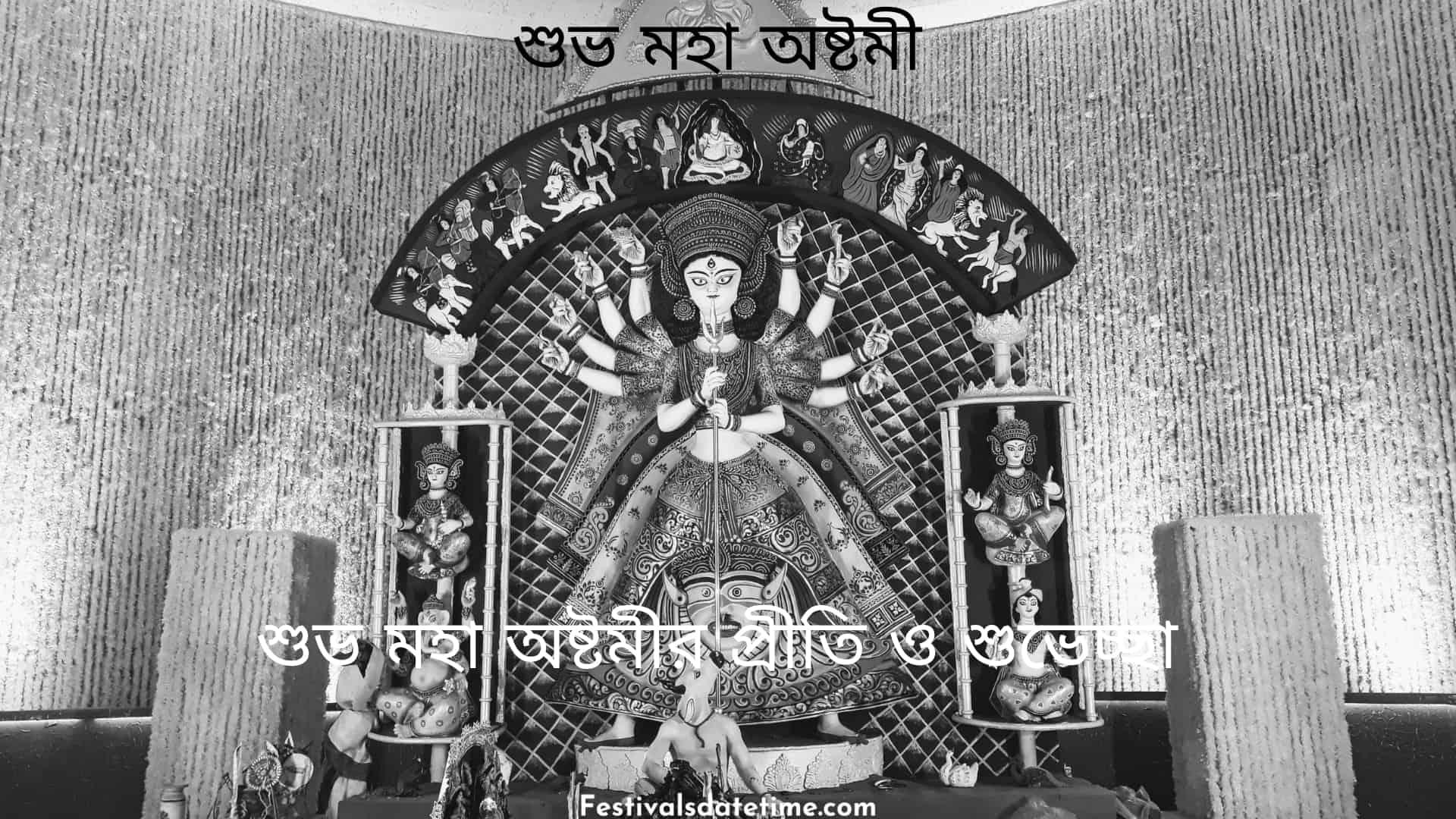 subho_maha_ashtami_images