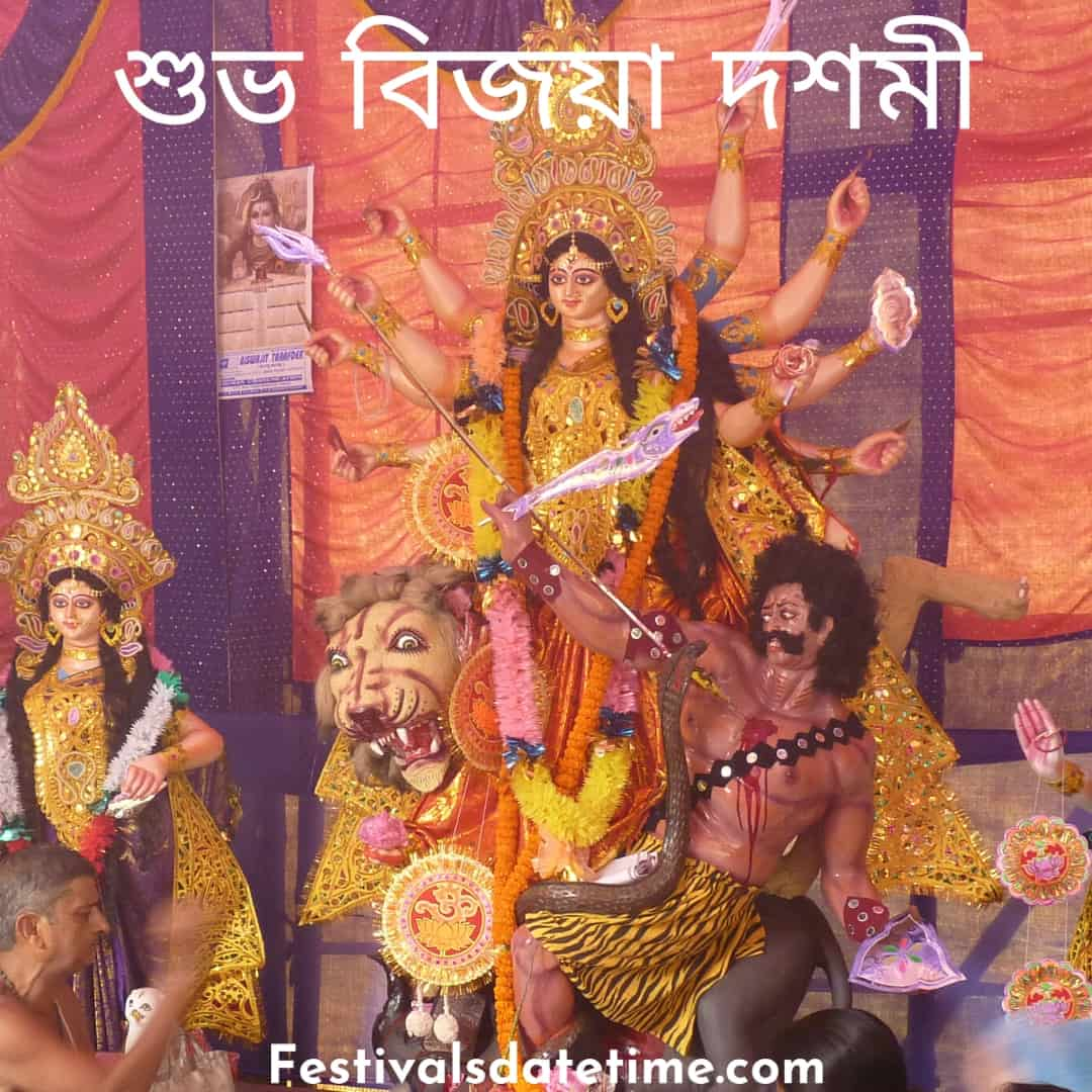 vijaya_dashami_photo
