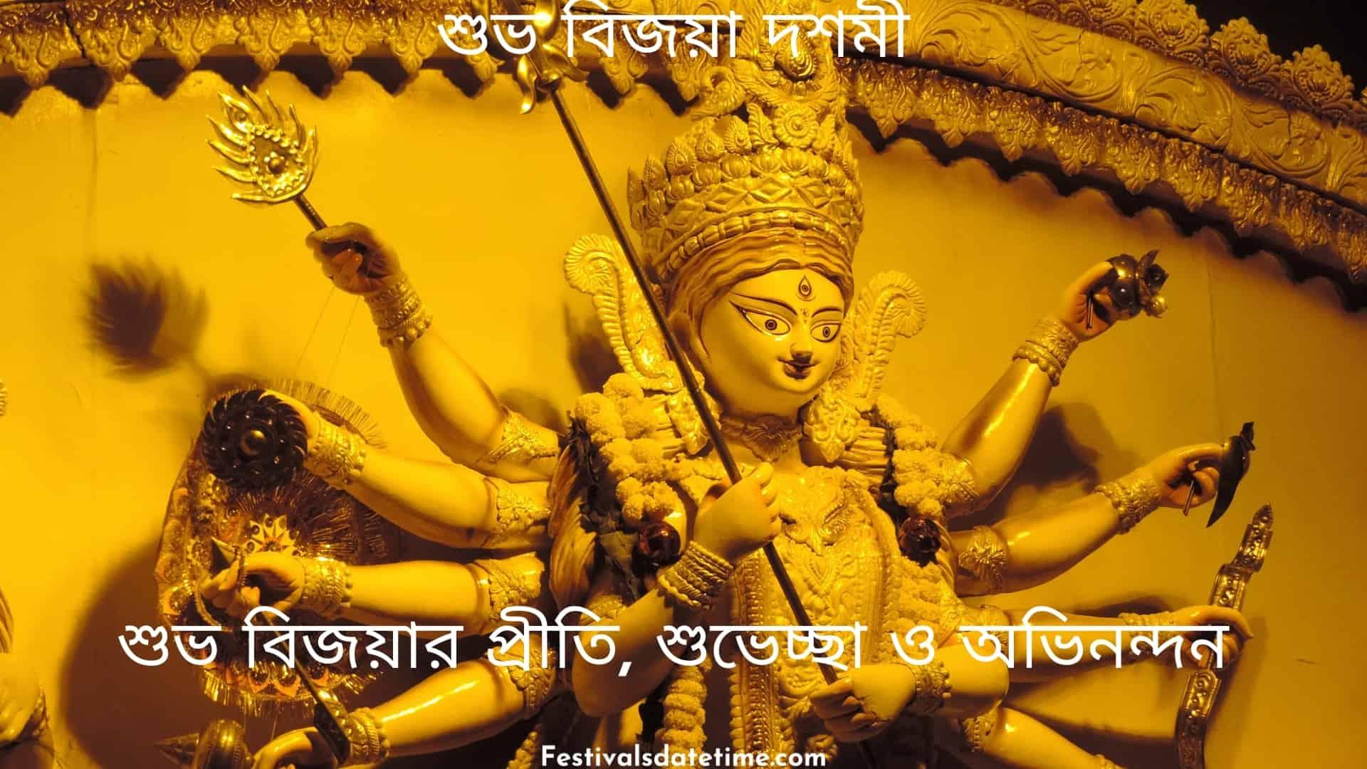 vijaya_dashami_pic