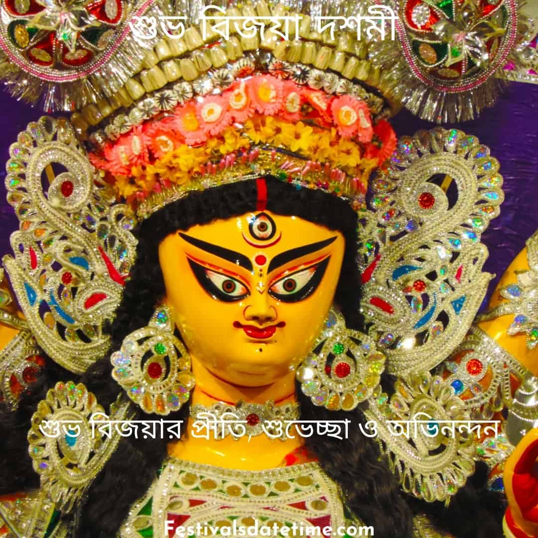 vijaya_dashami_wishes_in_bengali