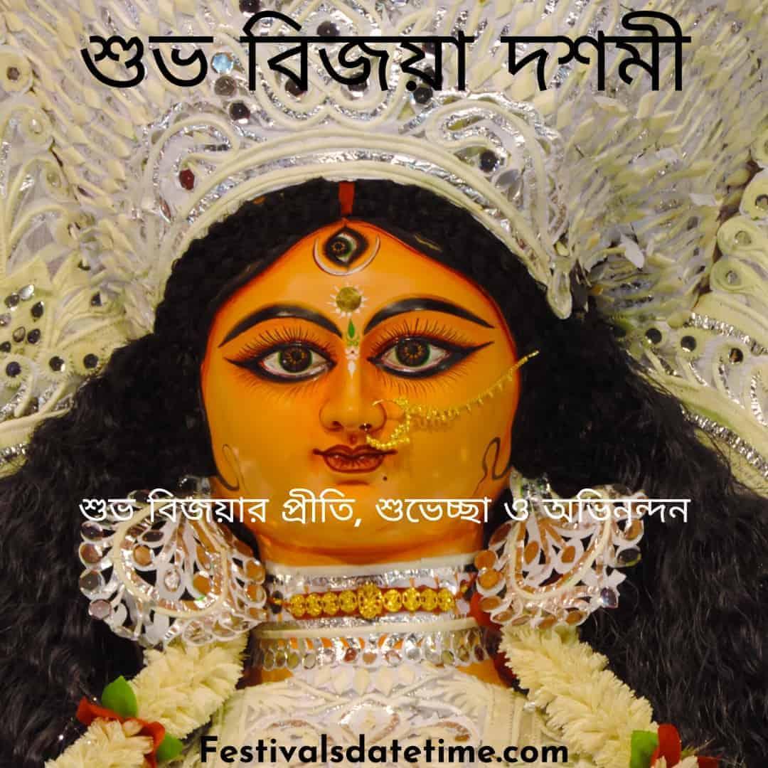 vijayadashami_2021