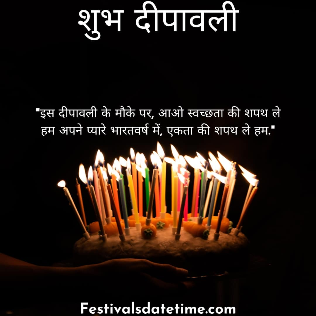 best_diwali_quotes_in_hindi