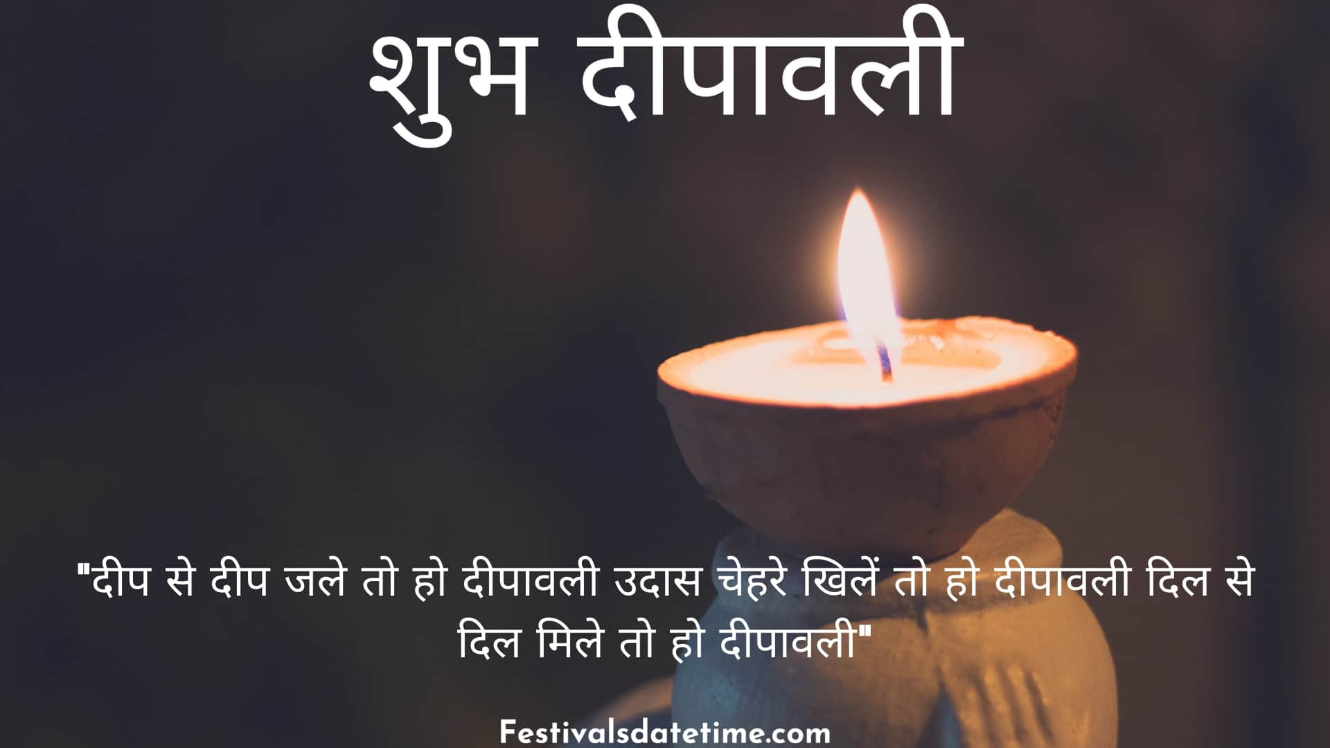 diwali_best_wishes_quotes_in_hindi