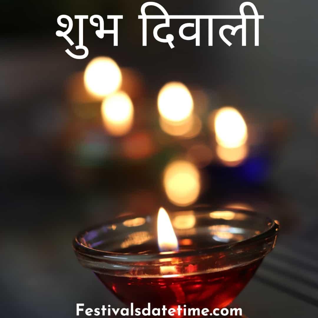 diwali_greetings_in_hindi