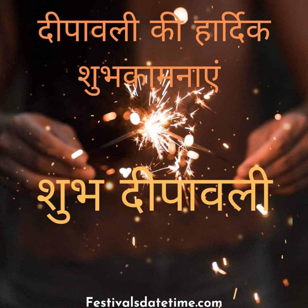 diwali_hindi_quotes