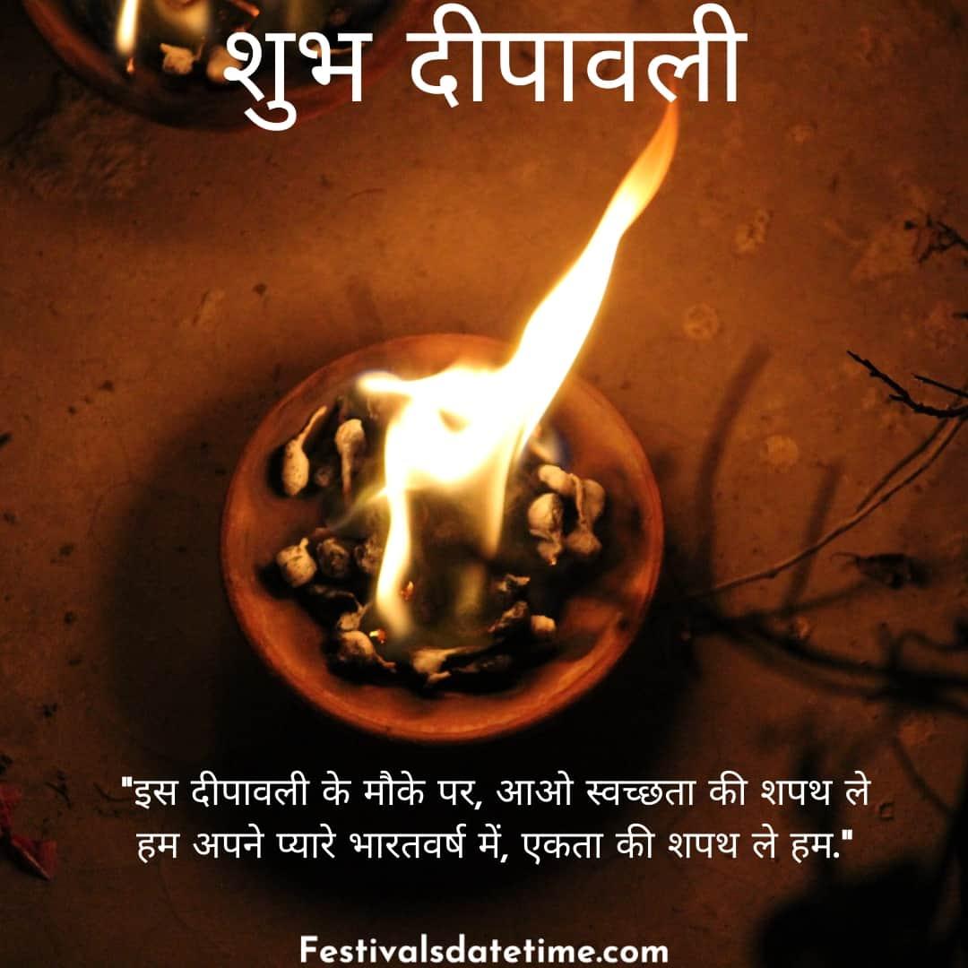 diwali_quotes_in_hindi