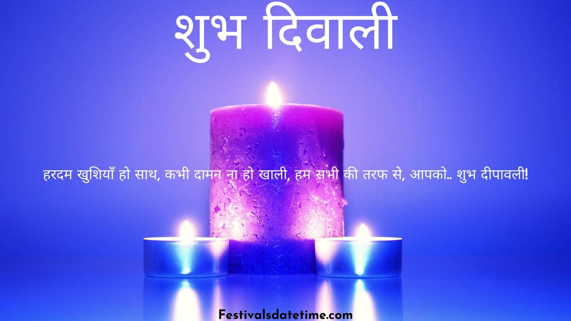 diwali_quotes_in_hindi_fonts