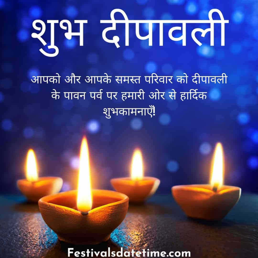 diwali_special_quotes_in_hindi