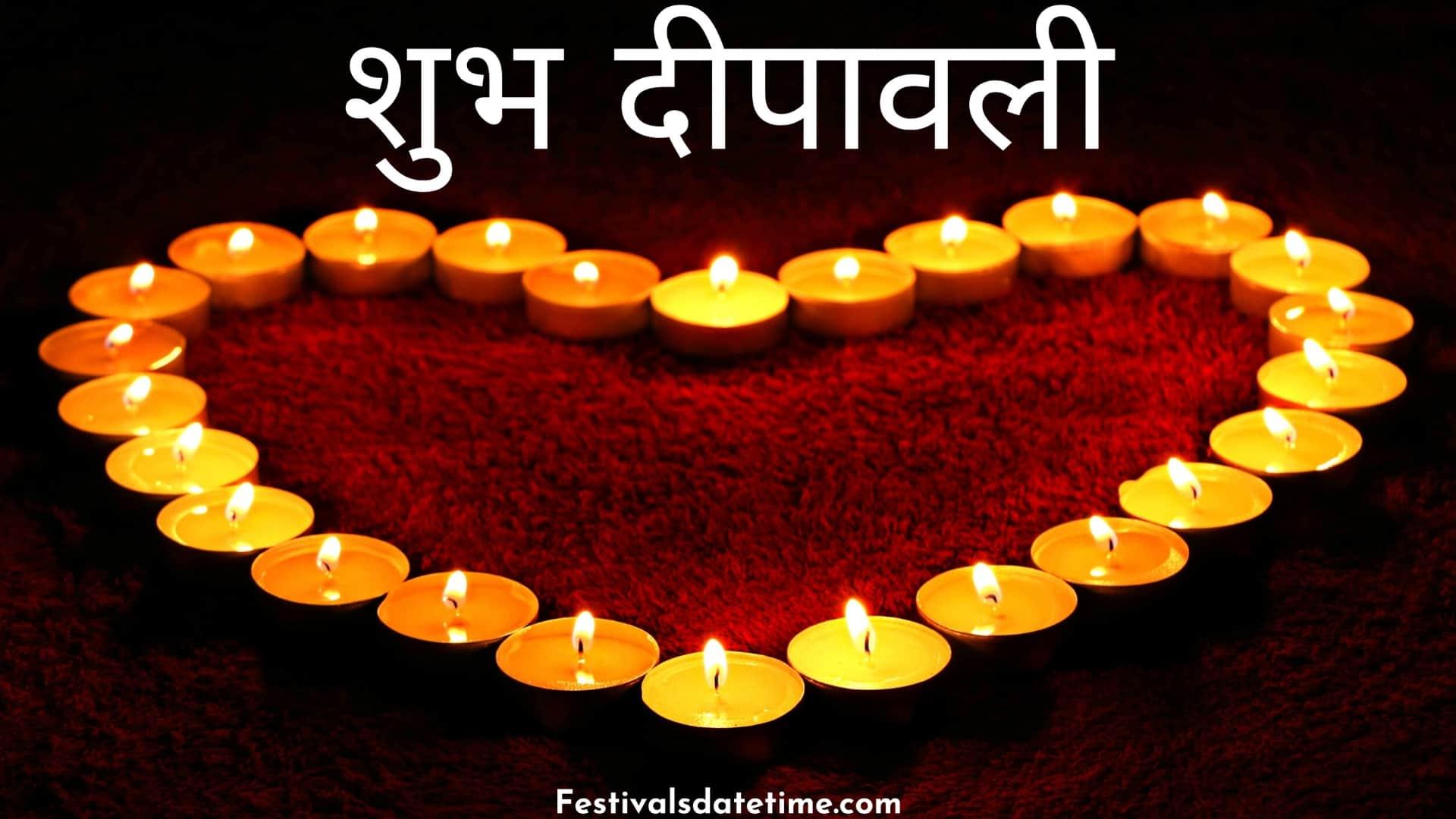 diwali_wishes_hindi