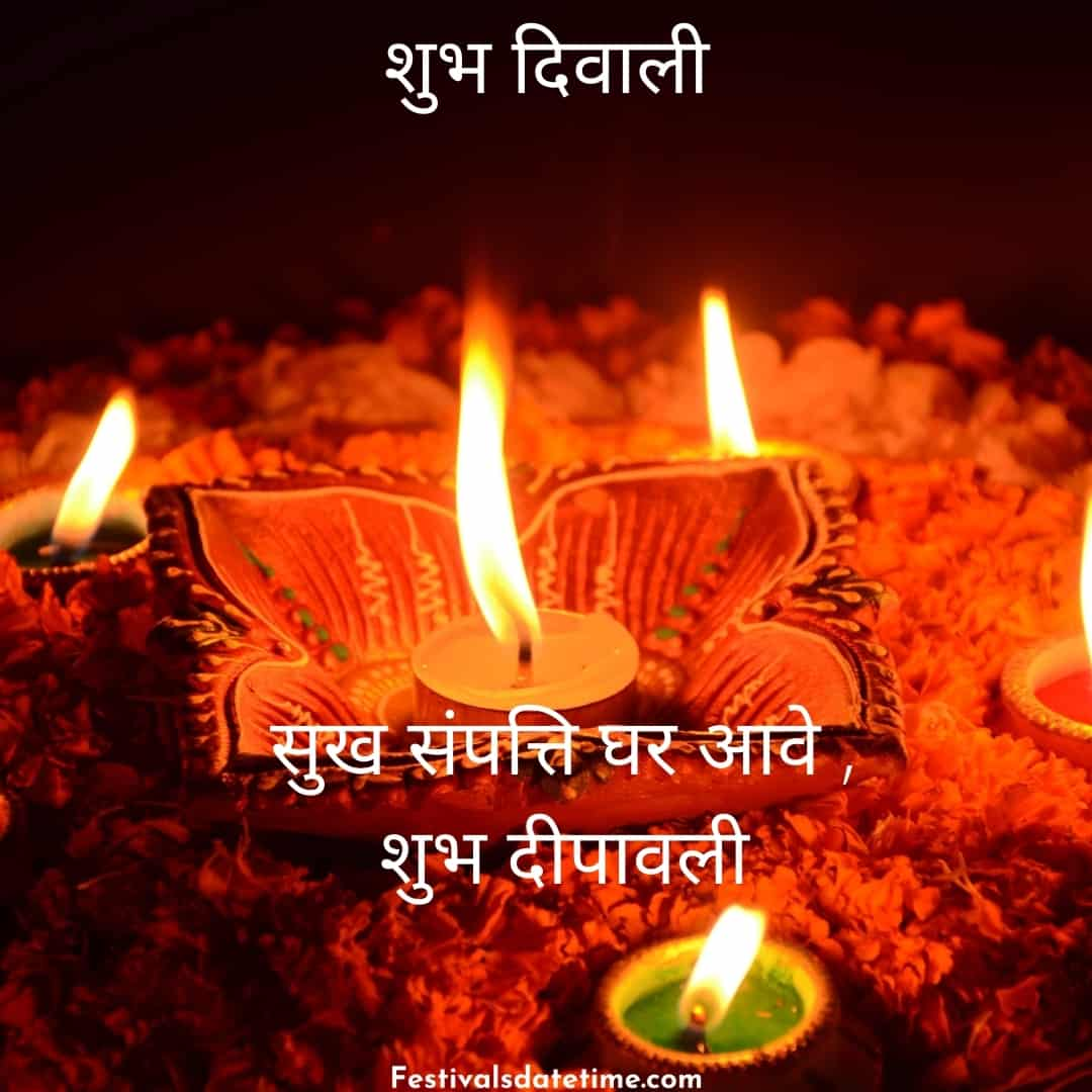 diwali_wishes_in_hindi