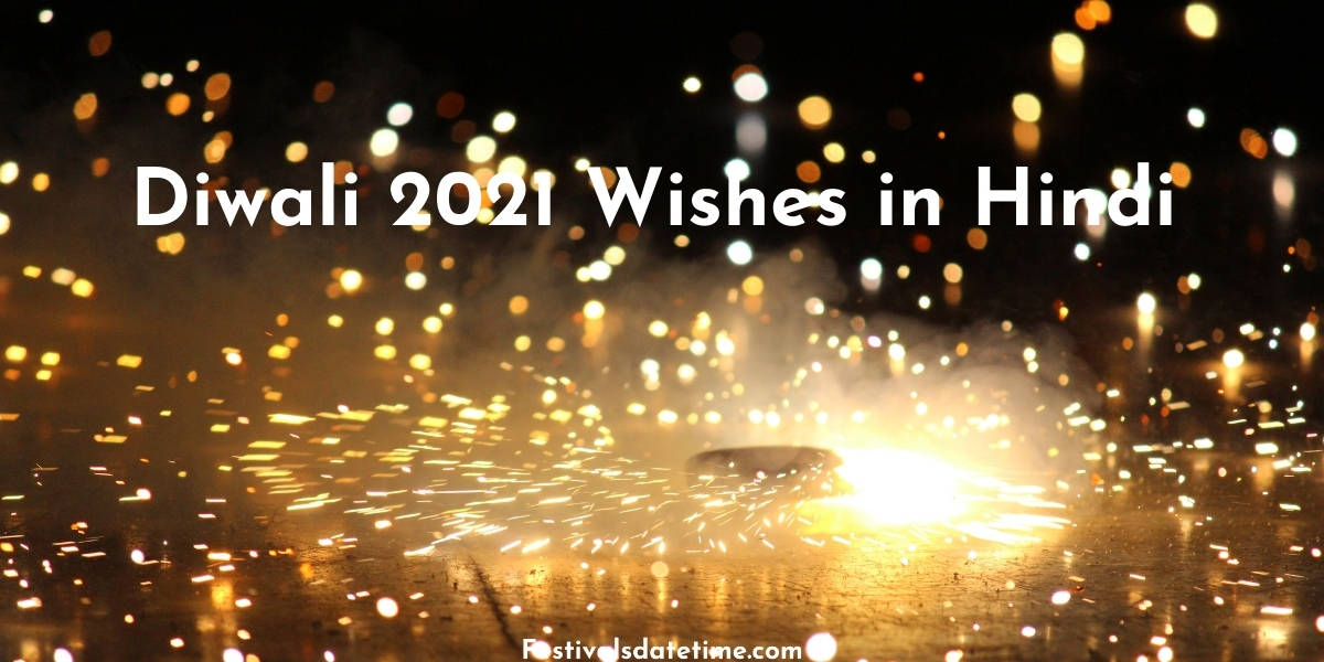 diwali_wishes_in_hindi_featured_img