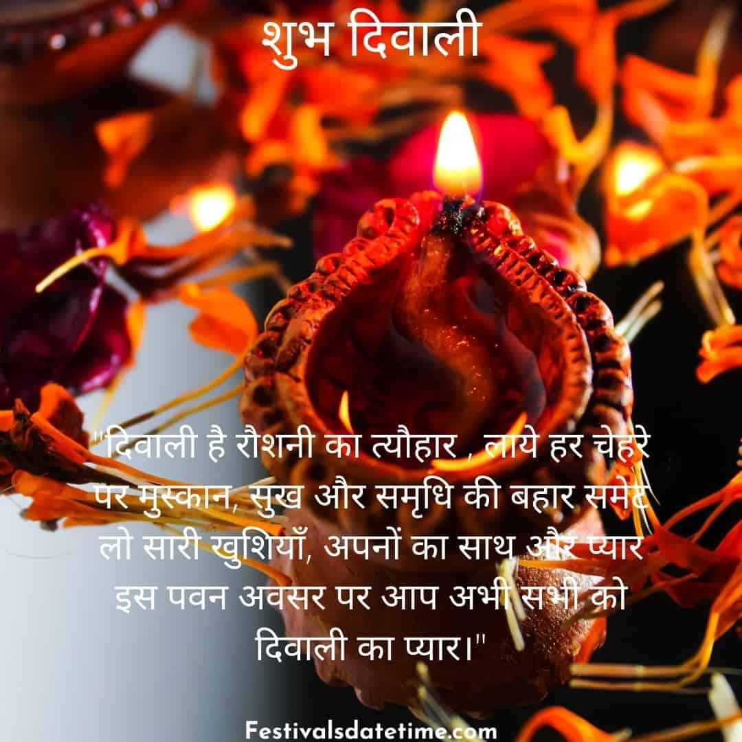 diwali_wishes_quotes_in_hindi_language
