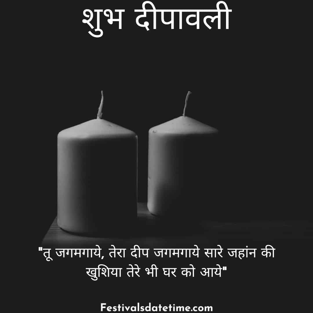 quotes_about_diwali_in_hindi