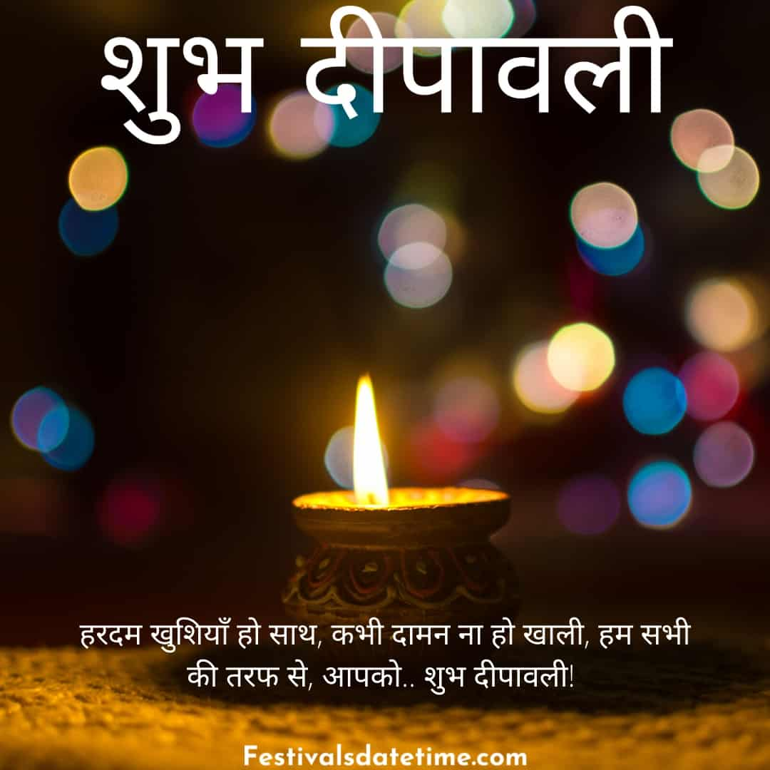 quotes_for_diwali_in_hindi